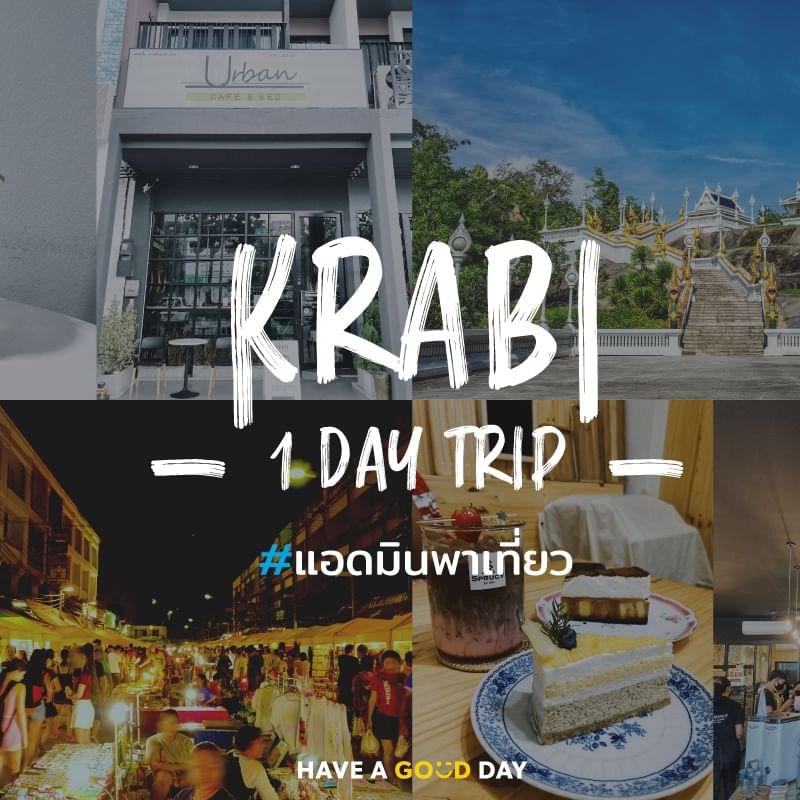 Krabi 1 day trip - HOP INN HOTEL