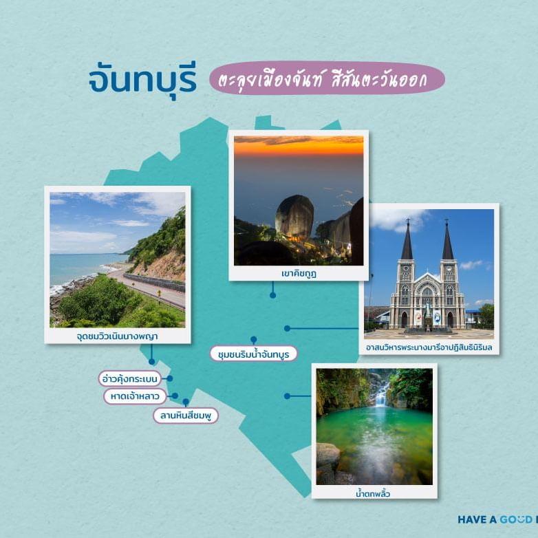 ที่เที่ยวจันทบุรี - สถานที่ท่องเที่ยวจันทบุรี   โรงแรมฮ็อป อินน์ จันทบุรี