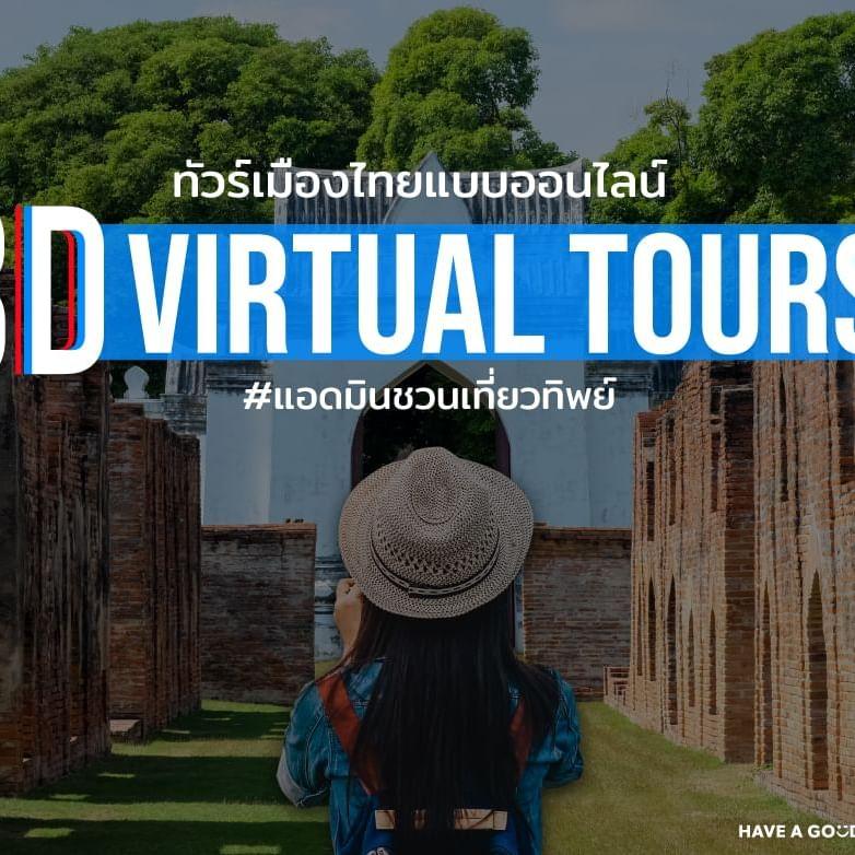 3D Virtual Travel in Thailand