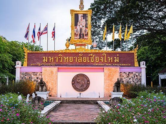 มหาวิทยาลัยเชียงใหม่ (Chiang Mai University) - HOP INN HOTEL - โรงแรมใกล้มหาวิทยาลัยเชียงใหม่
