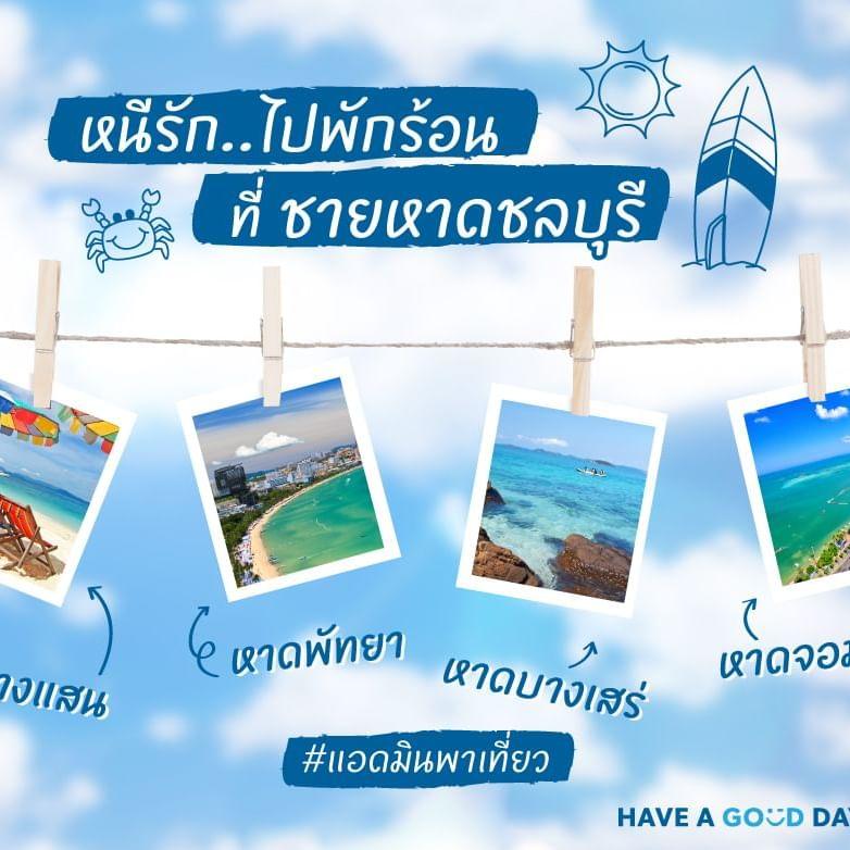 Choburi beach - HOP INN HOTEL