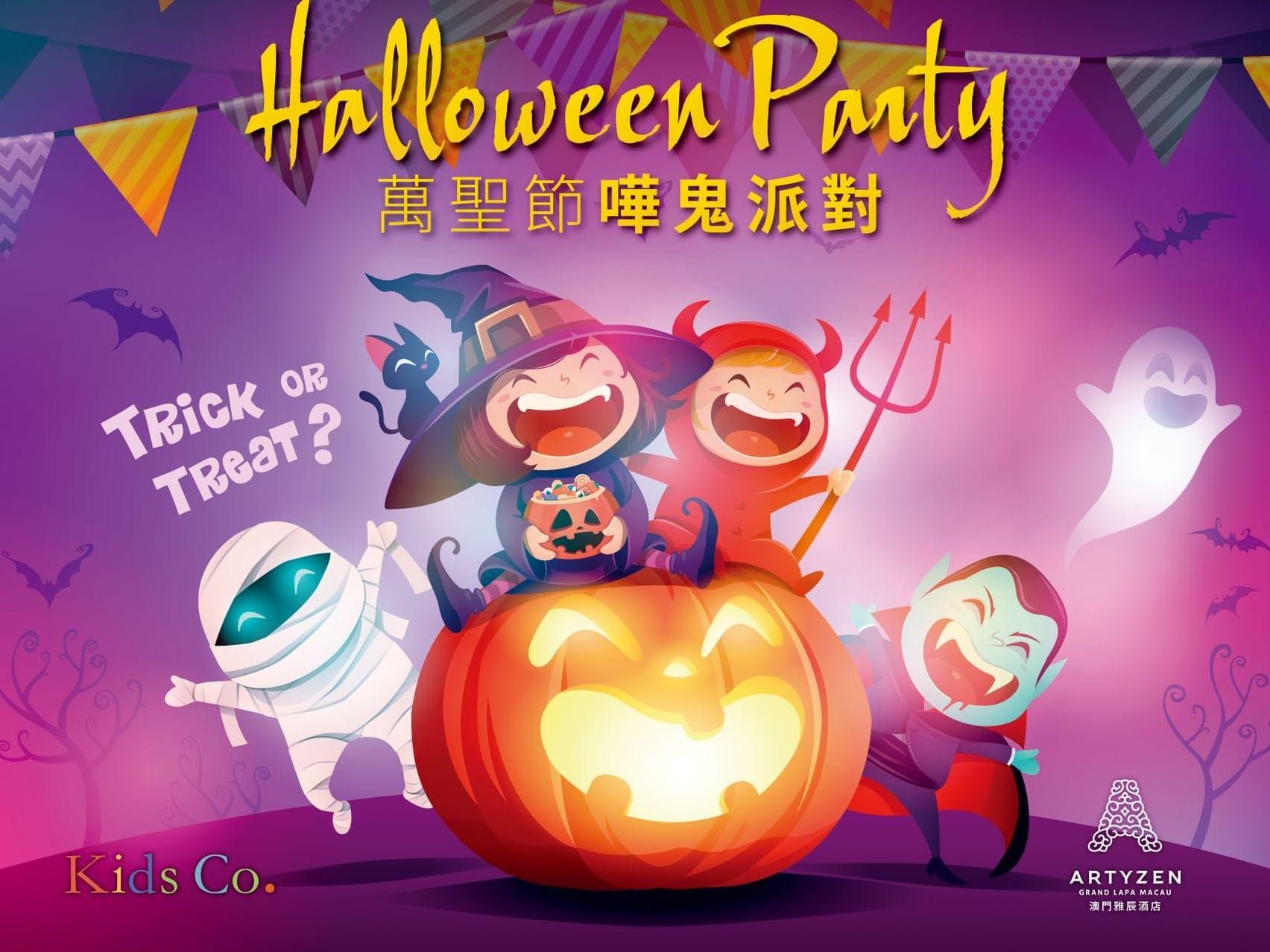 Post of Halloween Party of Artyzen Grand Lapa Hotel