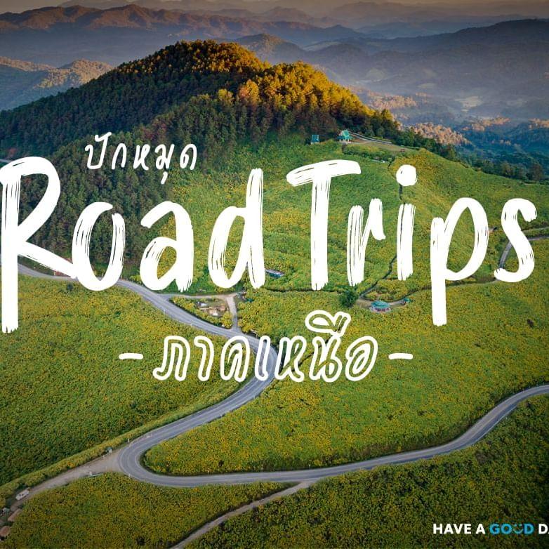 Road trips in Northern, Thailand - HOP INN HOTEL