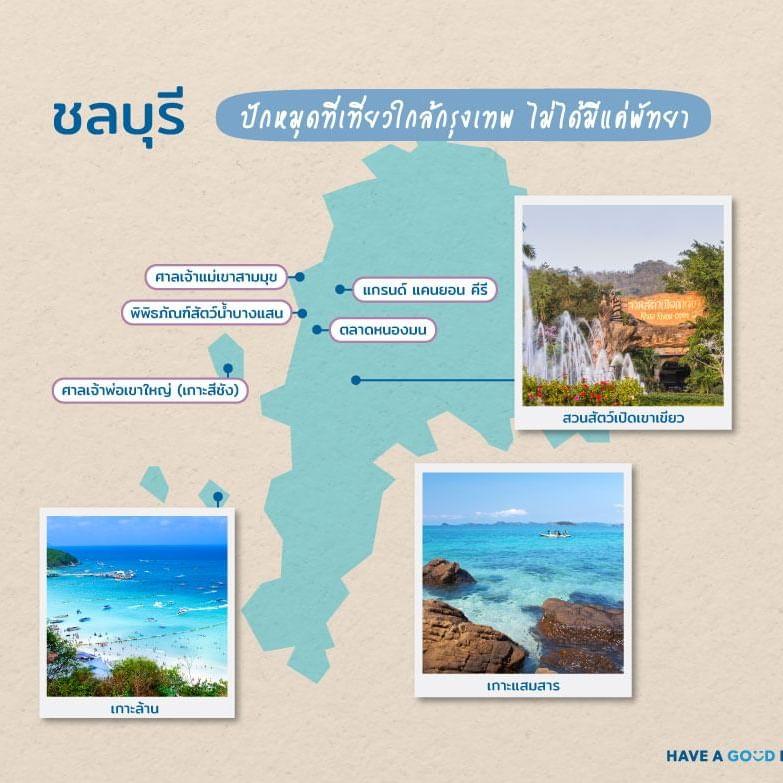 ปักหมุดที่เที่ยวชลบุรี สถานที่ท่องเที่ยวชลบุรี แนะนำที่เที่ยวชลบุรี   โรงแรมฮ็อป อินน์ ชลบุรี
