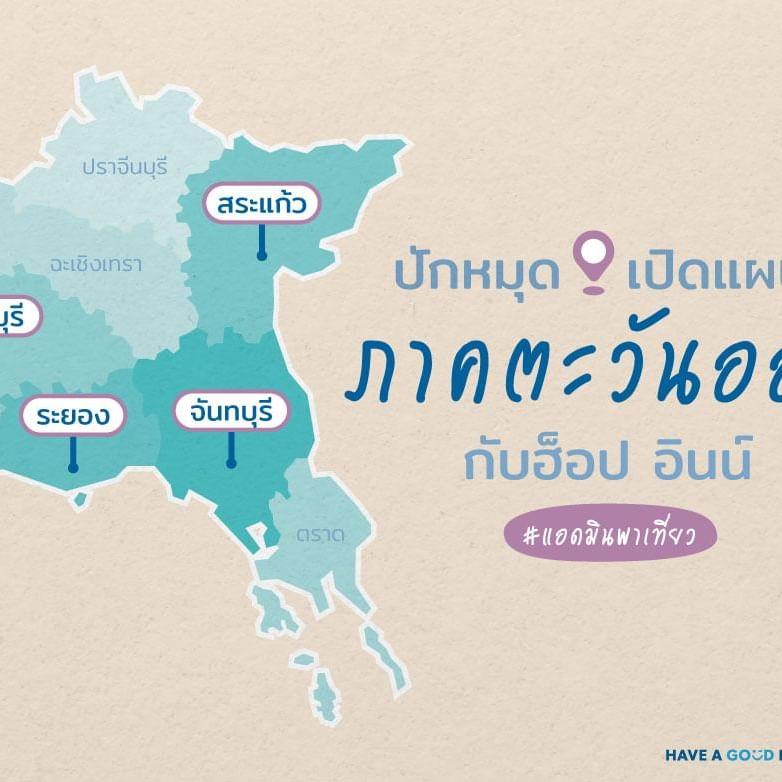 ปักหมุดแผนที่พาเที่ยวภาคตะวันออก   โรงแรมฮ็อป อินน์ โรงแรมราคาถูก มีสาขาทั่วประเทศไทย