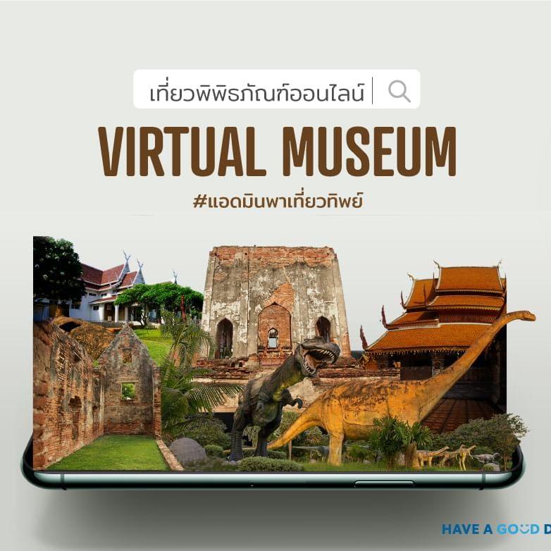 ฮ็อป อินน์พาเที่ยวพิพิธภัณฑ์, พิพิธภัณฑ์ ไดโนเสาร์ ภูเวียง, พิพิธภัณฑ์เชียงใหม่